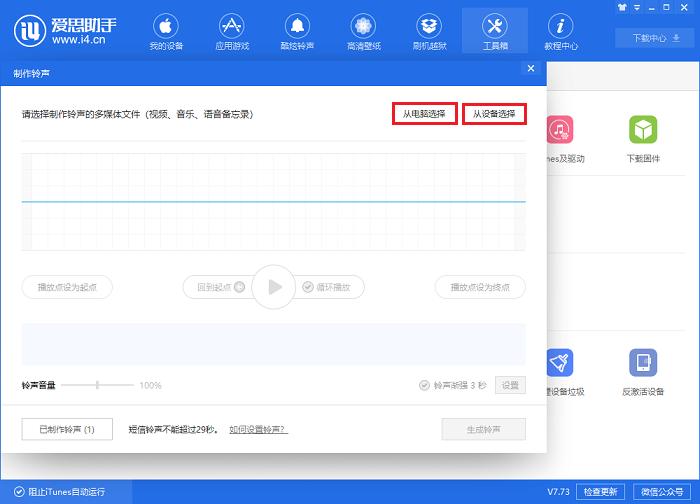 i4爱思助手为iPhone X手机设置自定义铃声的操作步骤
