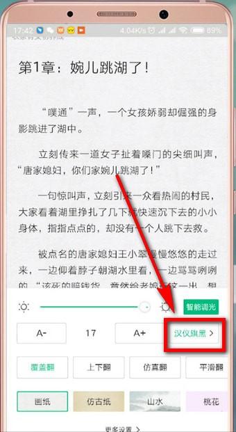 爱奇艺阅读中设置字体的方法步骤