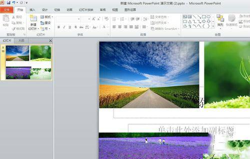 PowerPoint Viewer隐藏不想显示内容的操作教程