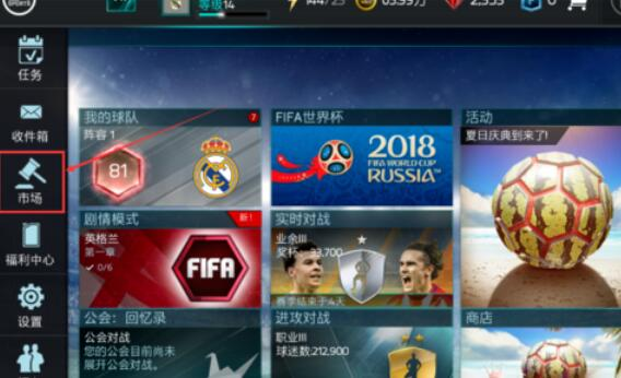 FIFA足球世界获得梅西的技巧