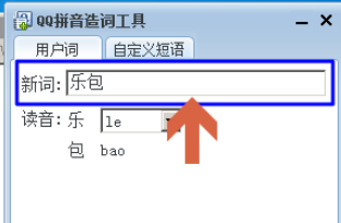 QQ拼音输入法中自造词的操作步骤