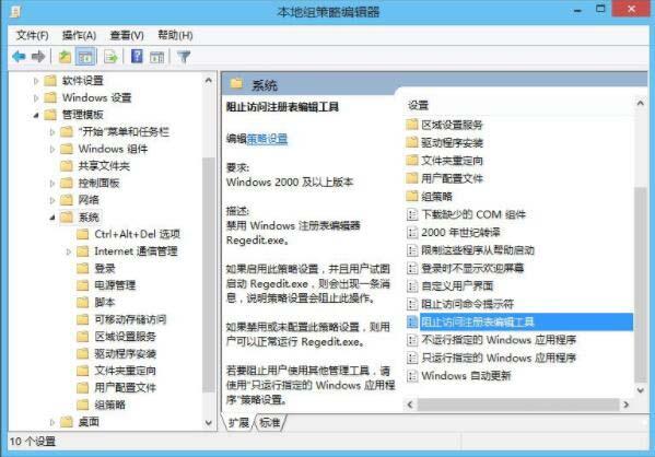 win8系统注册表被锁定的解决操作讲解