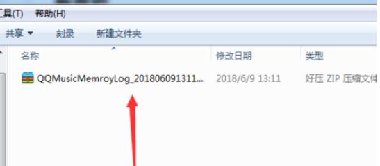 QQ音乐播放器导出内存日志的详细流程截图