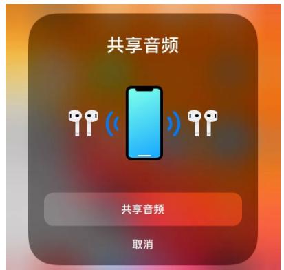 iPhone音频共享功能使用操作讲解