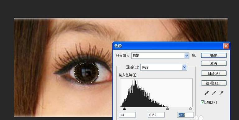 Adobe Photoshop将照片中眼睛更加明亮的相关使用教程