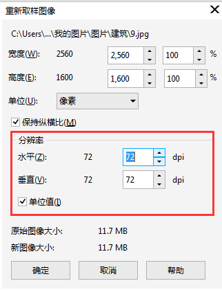 CorelDraw X4调整分辨率的具体方法介绍截图