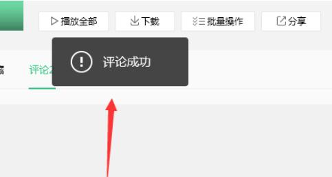 QQ音乐播放器对歌曲评论的具体方法介绍