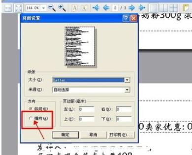 淘宝助理设置横版打印的操作步骤