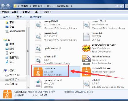 福昕PDF阅读器卸载的具体步骤