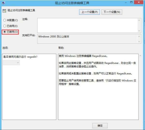 win8系统注册表被锁定的解决操作讲解截图