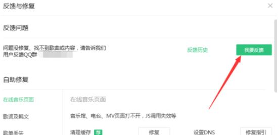 QQ音乐播放器反馈问题的详细流程截图