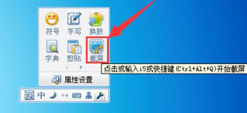 QQ拼音输入法设置截图快捷键的操作教程