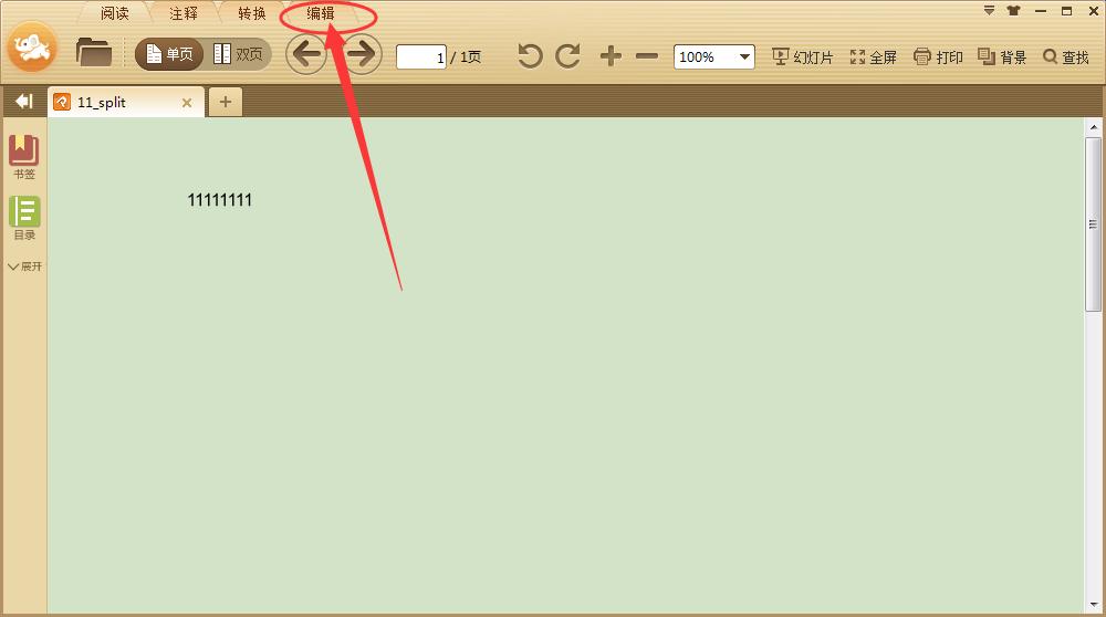 极速pdf阅读器设置pdf页面尺寸的具体操作方法