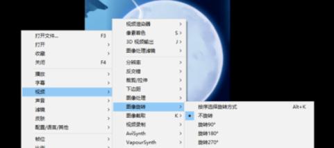 PotPlayer更改视频播放方向的相关操作教程截图