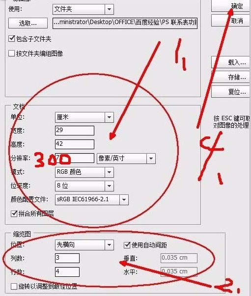 PS怎么将多个文件集合到一个文件当中?