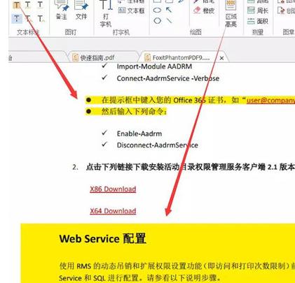 福昕PDF阅读器中增加笔记的详细方法