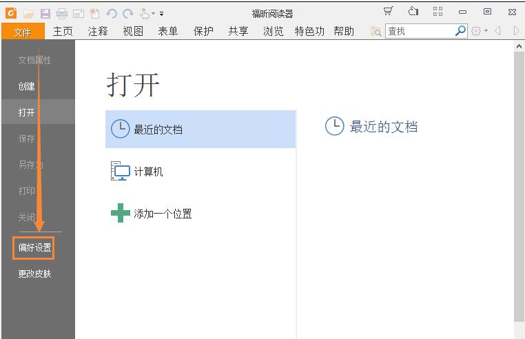 福昕PDF阅读器中保存阅读记录位置的具体方法
