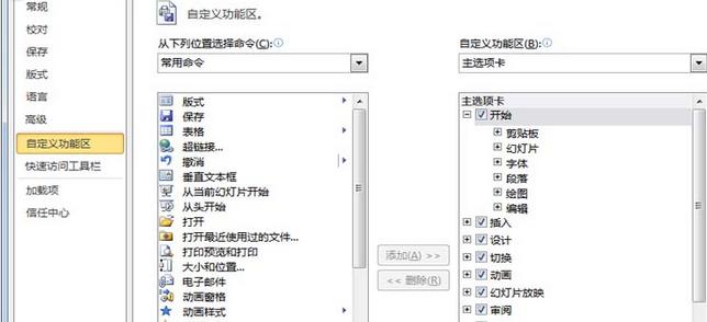 PowerPoint Viewer在菜单栏中添加形状组合命令的操作教程
