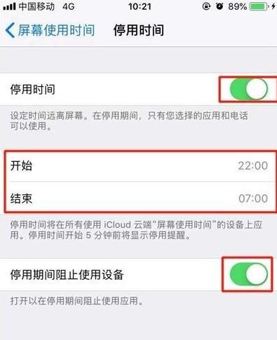 iphone11pro应用限额的设置方法介绍