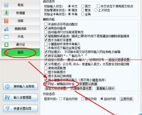 搜狗五笔输入法设置在输入网址邮箱时自动补全的操作教程