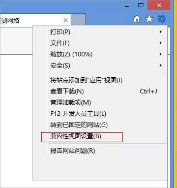 win8系统flash不能播放视频的处理操作步骤