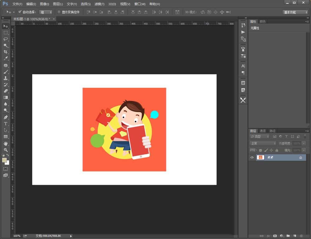photoshop裁切多余空白透明区的图文教程
