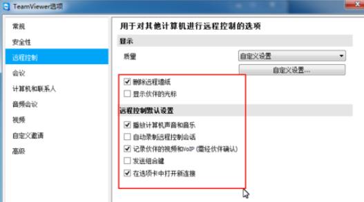 teamviewer修改远程控制设置的操作方法