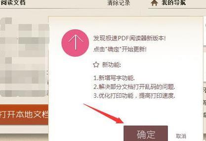 极速PDF阅读器更新的详细流程