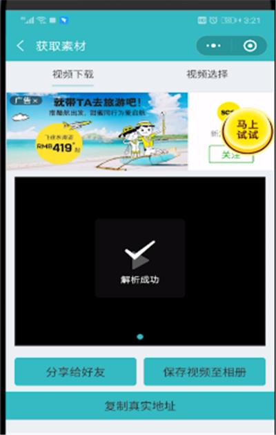 微视转发朋友圈视频去水印的操作方法