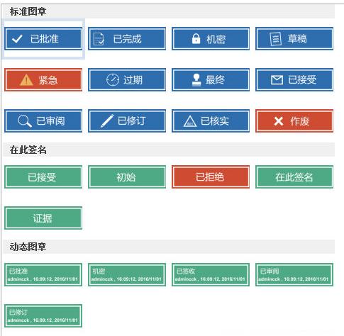 福昕PDF阅读器增加水印的方法介绍