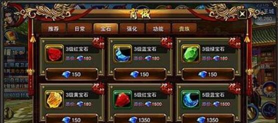 六龙争霸3D新手选购宝石攻略