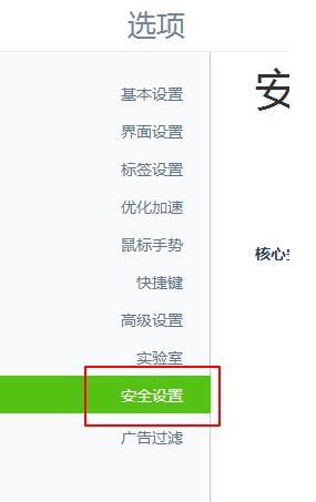 360浏览器保存账号密码的方法步骤截图