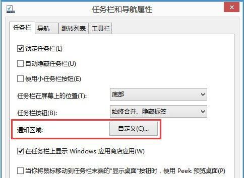 win8系统恢复语言栏的图文步骤