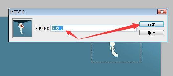 ps定义图案和填充工具怎么使用?