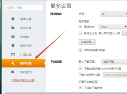 猎豹浏览器中开启禁止跟踪功能的操作方法截图