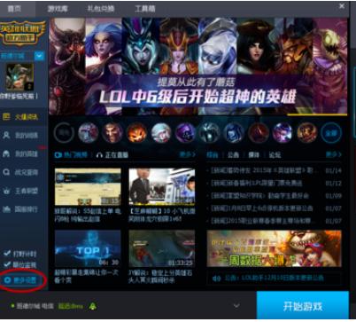 腾讯游戏平台一键喊话内容的设置方法介绍截图