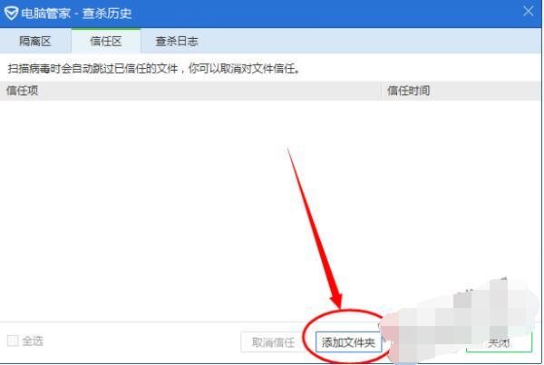 ADSafe净网大师中增加杀毒软件的详细步骤截图