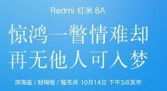 Redmi红米8A提供三种配色:爱了!