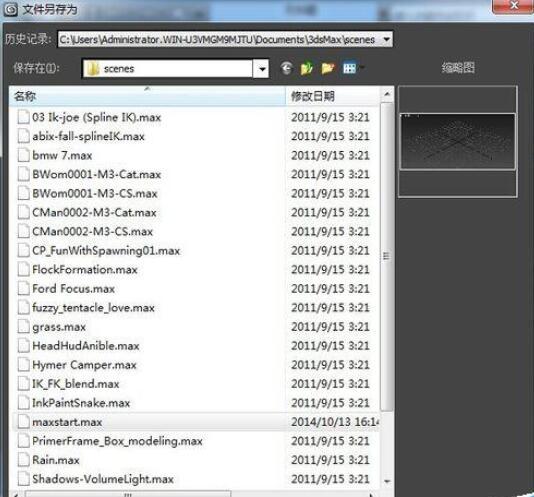 3dmax2013打开之前自己设置的参数的操作方法