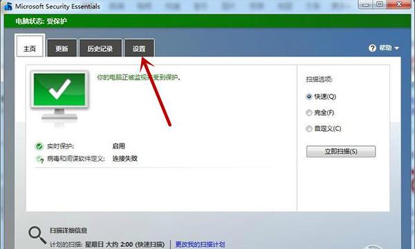 Microsoft Security Essentials增加进程的方法步骤截图