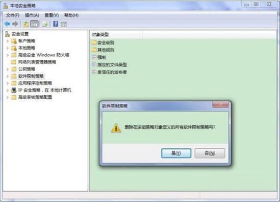 win7中显示此程序被组策略阻止的处理办法