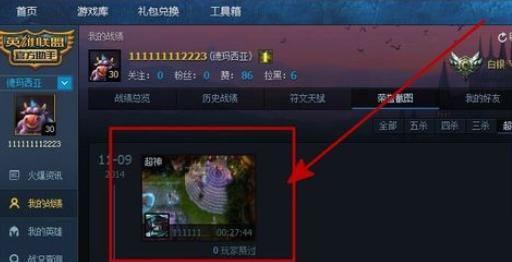 腾讯游戏平台中荣誉截图的查看步骤截图