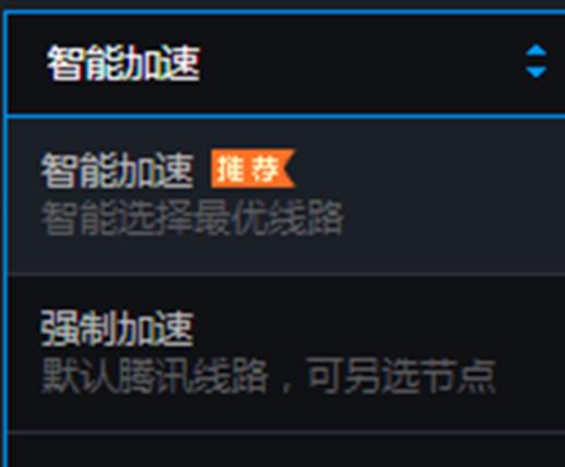腾讯游戏平台将游戏网络加速的具体设置方法截图