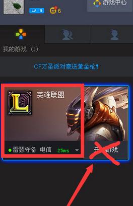 腾讯游戏平台更改英雄联盟区服的操作步骤截图