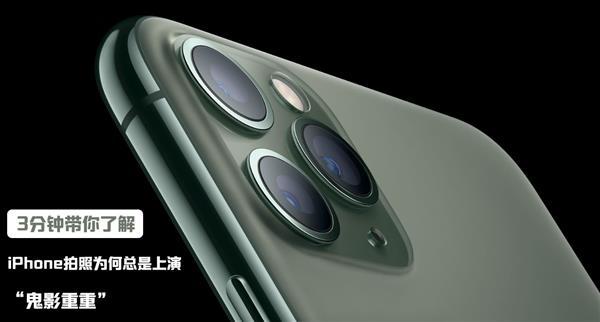 """3分钟带你了解新iPhone拍照为何总是上演""""鬼影重重"""""""