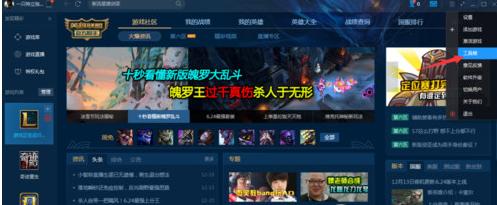 腾讯游戏平台取消自动更新游戏的设置方法截图
