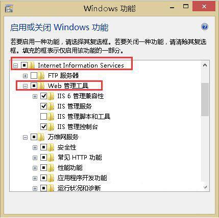 win8系统打开iis服务器的操作流程
