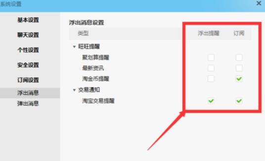 阿里旺旺管理订阅设置的操作流程介绍