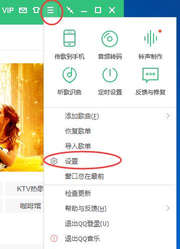 QQ音乐播放器设置下载歌曲时带歌词的操作教程