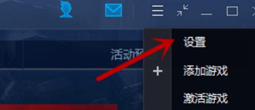 腾讯游戏平台中安装包保存位置的设置方法截图